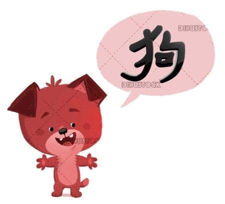 Chinese New Year Dog bocadillo